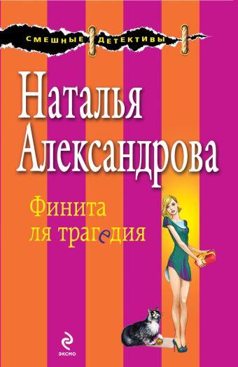 Финита ля трагедия Александрова Н.Н.