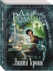 Роллинс Дж. - Линия крови обложка книги