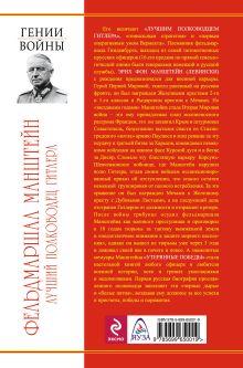 Обложка сзади Фельдмаршал Манштейн – лучший полководец Гитлера Владимир Дайнес