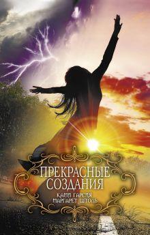 Гарсия К., Штоль М. - Прекрасные создания обложка книги