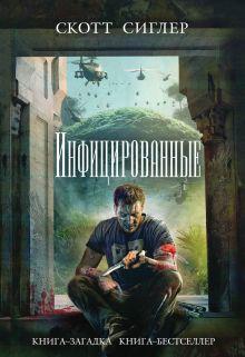 Сиглер С. - Инфицированные обложка книги