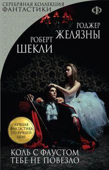 Желязны Р., Шекли Р. - Коль с Фаустом тебе не повезло обложка книги