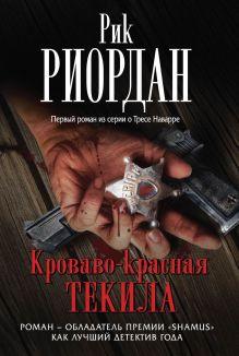 Риордан Р. - Кроваво-красная текила обложка книги