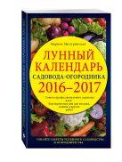Лунный календарь садовода-огородника 2016-2017