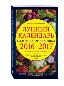 Мичуринская М. - Лунный календарь садовода-огородника 2016-2017 обложка книги