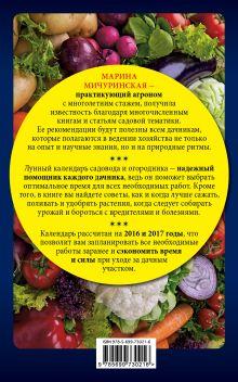 Обложка сзади Лунный календарь садовода-огородника 2016-2017 Марина Мичуринская
