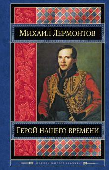 Лермонтов М.Ю. - Герой нашего времени обложка книги