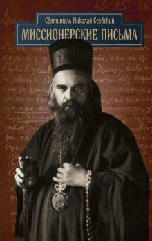 Николай Сербский, свят. - Миссионерские письма обложка книги