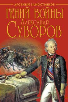 Гений войны Суворов. «Наука побеждать» обложка книги
