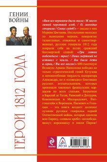 Обложка сзади Герои 1812 года. От Багратиона и Барклая до Раевского и Милорадовича Алексей Шишов
