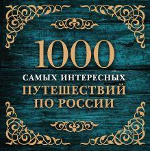 Обложка 1000 самых интересных путешествий по России (суперобложка)