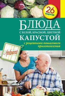 - Блюда с белой, красной, цветной капустой обложка книги