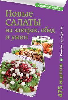 - Новые салаты на завтрак, обед и ужин обложка книги