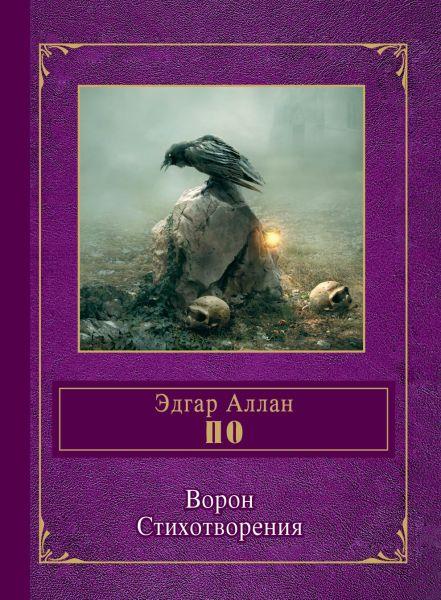 Ворон. Стихотворения