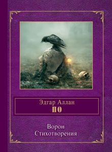 Ворон. Стихотворения обложка книги