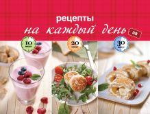 - Рецепты на каждый день за 10, 20, 30 минут обложка книги