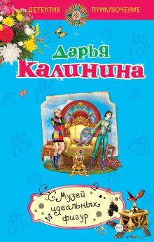 Калинина Д.А. - Музей идеальных фигур обложка книги