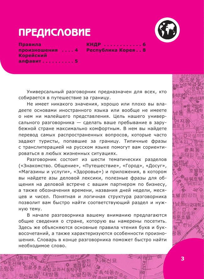 русско-корейский словарь скачать бесплатно