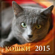 Обложка Кошки 2015
