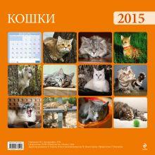 Обложка сзади Кошки 2015