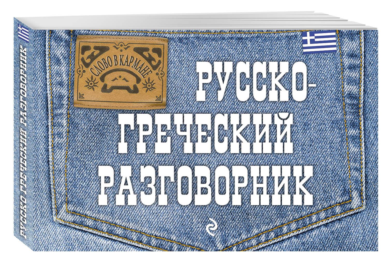 Русско-греческий разговорник ( Цыганкова Я.В.  )