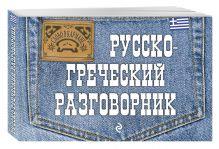 Цыганкова Я.В. - Русско-греческий разговорник обложка книги