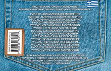 Обложка сзади Русско-греческий разговорник Я.В. Цыганкова