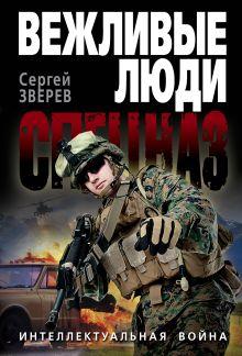 Зверев С.И. - Интеллектуальная война обложка книги