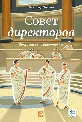 Совет директоров: Инструкция по применению Филатов А.