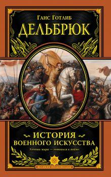 Дельбрюк Г. - История военного искусства с древнейших времен обложка книги