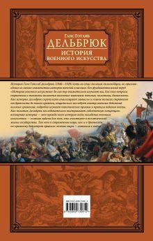 Обложка сзади История военного искусства с древнейших времен Ганс Дельбрюк