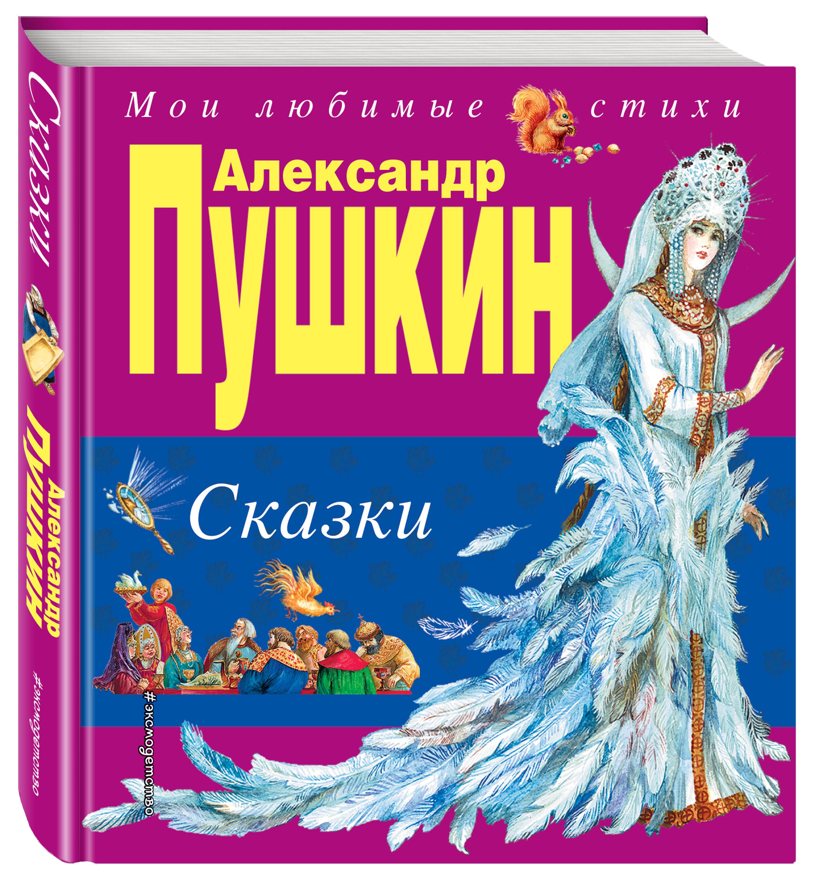Сказки (ил. А. Власовой)