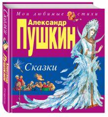 Пушкин А.С. - Сказки (ил. А. Власовой) обложка книги