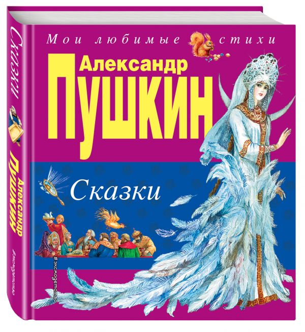 Сказки (ил. А. Власовой) Пушкин А.С.
