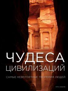- Чудеса цивилизаций обложка книги