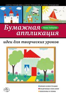 Зайцева А.А. - Бумажная аппликация: идеи для творческих уроков обложка книги