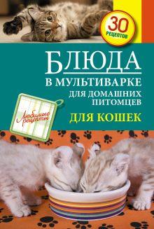 - Блюда в мультиварке для домашних питомцев. Для кошек обложка книги