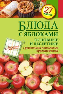 - Блюда с яблоками. Основные и десертные обложка книги