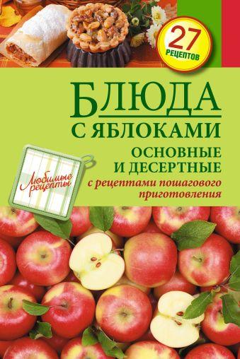 Блюда с яблоками. Основные и десертные