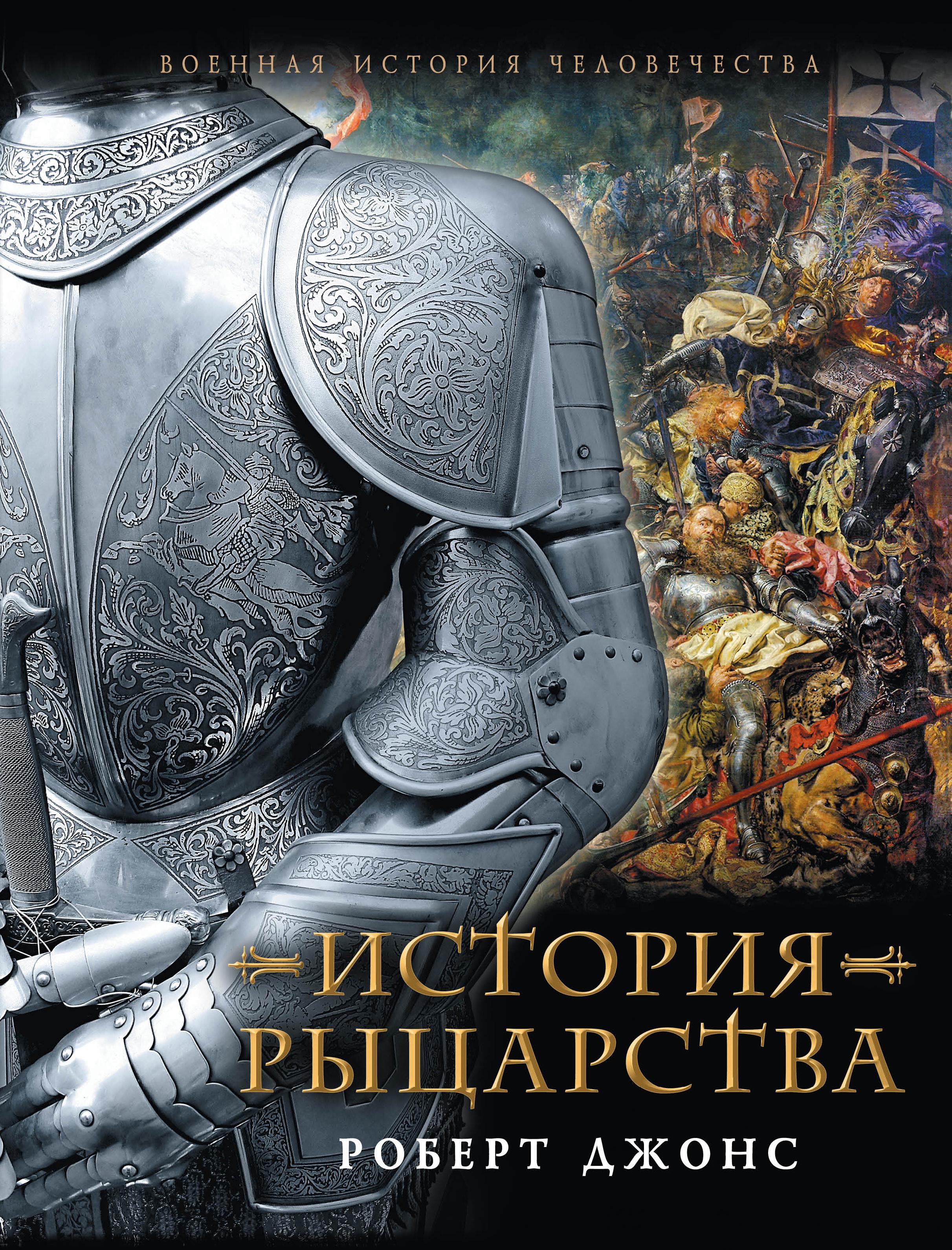 История Рыцарства от book24.ru