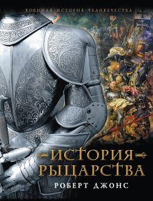 Джонс Р. - История Рыцарства обложка книги