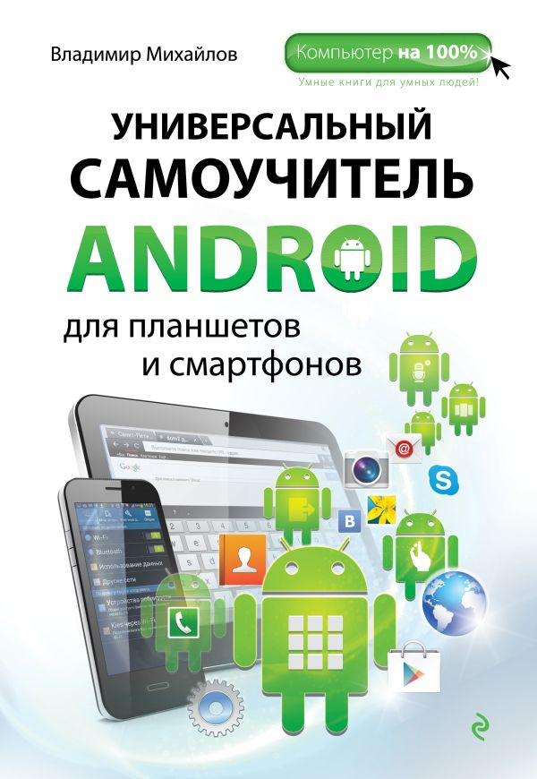 Универсальный самоучитель Android для планшетов и смартфонов Михайлов В.В.