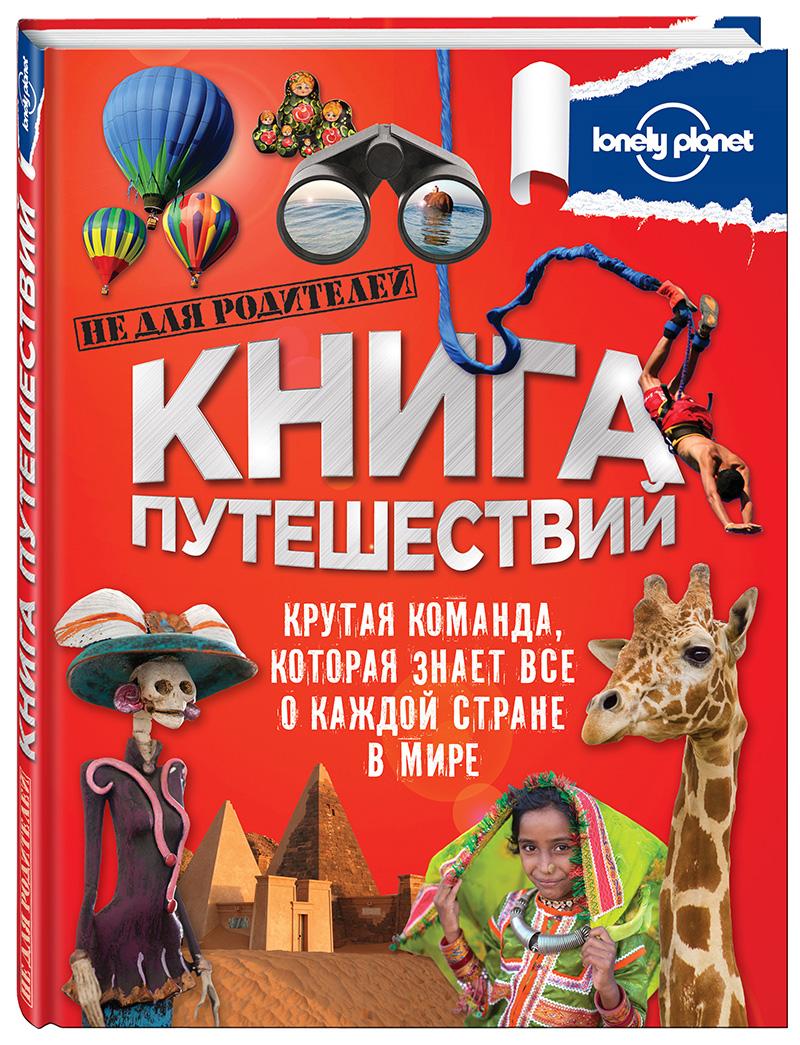 Книга путешествий (большая подарочная книга для детей) от book24.ru