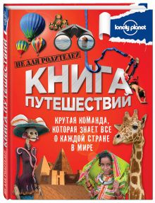 - Книга путешествий (большая подарочная книга для детей) обложка книги