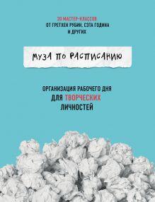 Обложка Муза по расписанию. Организация рабочего дня для творческих личностей Жослин Глей