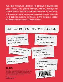 Обложка сзади Муза по расписанию. Организация рабочего дня для творческих личностей Жослин Глей