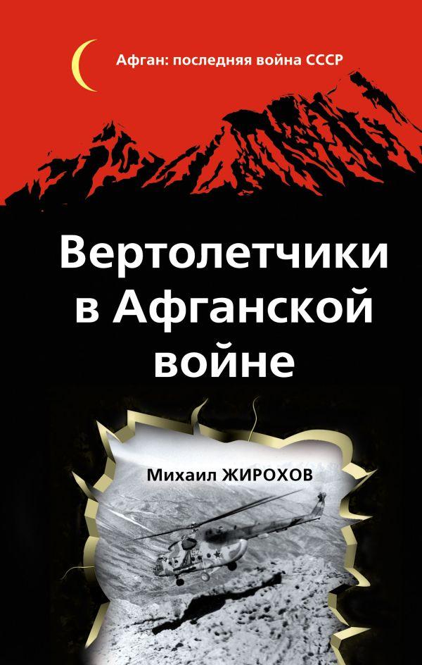 Вертолетчики в Афганской войне Жирохов М.А.