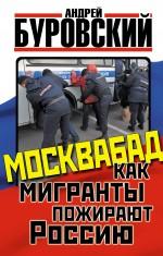 Москвабад. Как мигранты пожирают Россию ( Буровский А.М.  )