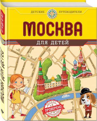 Москва для детей. 3-е изд., испр. и доп. Андрианова Н.А.