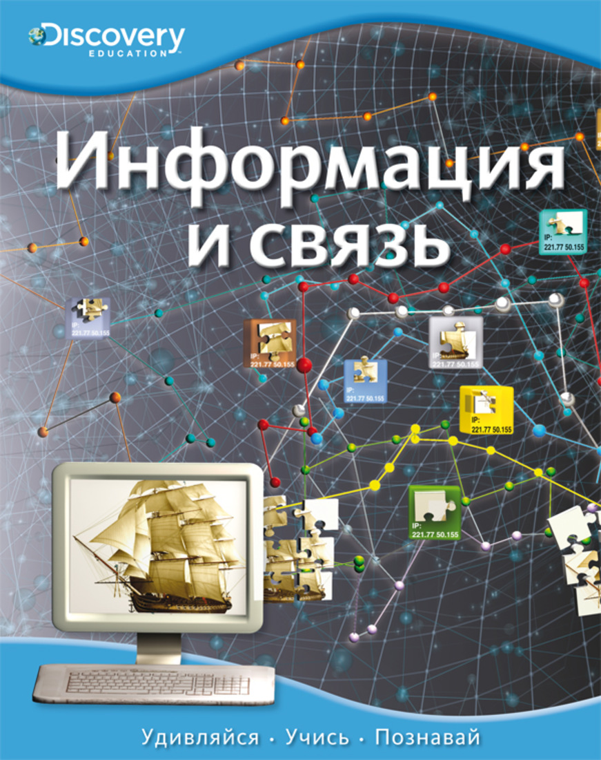 Информация и связь.